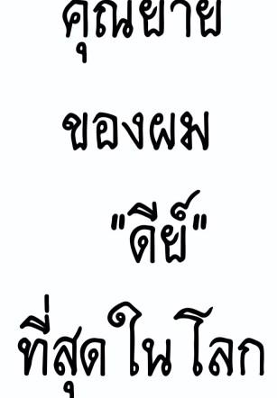 """คุณยายของผม """" ดีย์""""="""""""" ที่สุดในโลกเลย="""""""" -="""""""" [karma="""""""" tatsurou]="""""""" omake="""""""" -="""""""" winter="""""""" break="""""""" (fushidara="""""""" biyori)""""="""""""